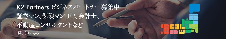 K2 Partners ビジネスパートナー募集中。証券マン、保険マン、FP、会計士、不動産コンサルタントなど