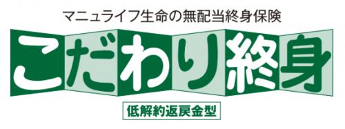www_manulife_co__jp_goods_kodawari_fibm_gard_pdf