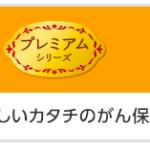 7月2日発売・東京海上日動あんしん生命の新しい「がん保険」【がん診断保険R】