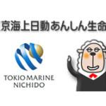 7月2日発売・東京海上日動あんしん生命の新しいがん保険「がん治療支援保険NEO」