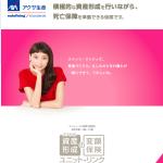 シリーズ資産形成【最終回】アクサ生命の変額保険「ユニット・リンク」は投資商品?