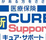 10月2日リニューアル〜オリックス生命 緩和型医療保険「新 CURE Support(キュア サポート)」