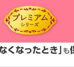 11月2日販売開始〜東京海上日動あんしん生命の医療保険「メディカルKit NEO」