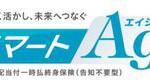 10月1日販売開始〜フコク生命 一時払終身保険(告知不要型)「スマートAge」
