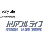 ソニー生命の変額終身保険「バリアブルライフ」1月から値上げ