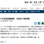 某外資系保険会社は日本から撤退しょうとしているかも。。。「メットライフ生命」です