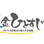 明治安田生命の個人年金保険「年金ひとすじ」〜30歳女性ランキング3位