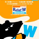 オリックス生命の死亡保障付医療保険「Relief W(リリーフ・ダブル)」