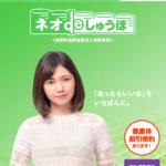 ネオファースト生命の収入保障保険「ネオdeしゅうほ」とは?