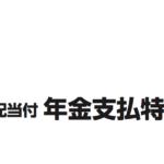 ソニー生命「5年ごと利差配当付年金支払特約」改定〜3月2日から@イイね
