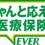 2月20日商品改定〜アフラックの「ちゃんと応える医療保険EVER」