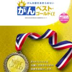 4月2日販売開始〜AIG富士生命のがん保険「新がんベスト・ゴールドα」