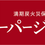 火災保険料を「タダ」にする!?朝日火災の「スーパージャンプ」2017年4月〜商品改定
