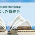 8月1日販売開始〜マニュライフ生命「こだわり外貨終身」