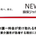 要介護1以上でもらえる一時金@損保ジャパン日本興亜ひまわり生命「介護一時金特約」